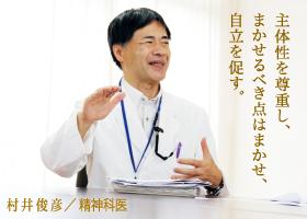 村井俊彦/精神科医