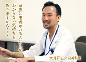 大月祥宏/精神科医