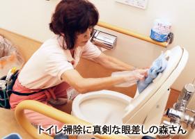 トイレ掃除をする森さん