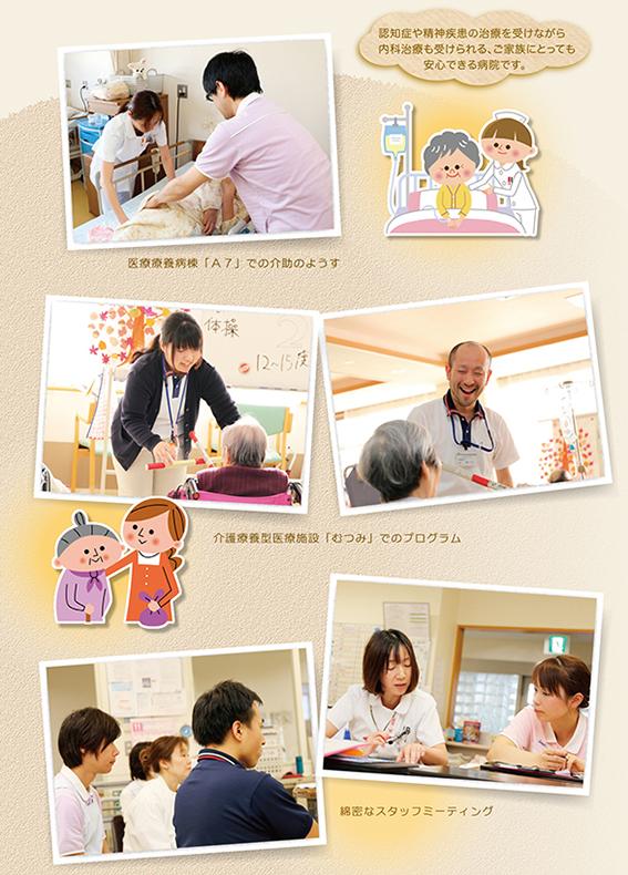 内科治療も受けられる病院
