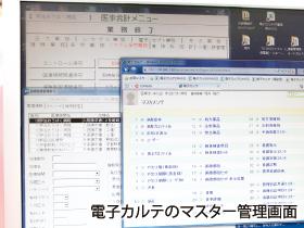 電子カルテのマスター管理画面