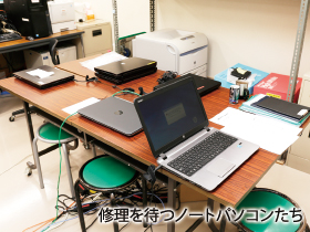 修理を待つノートパソコンたち
