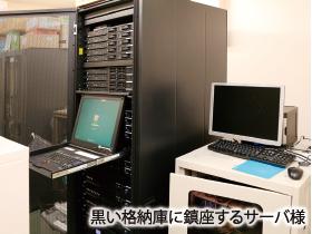 黒い格納庫に鎮座するサーバ