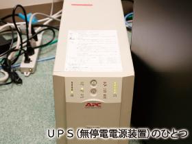 UPS(無停電電源装置)のひとつ