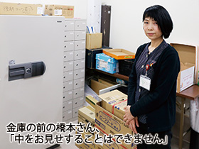 金庫の前の橋本さん、「中をお見せすることはできません」