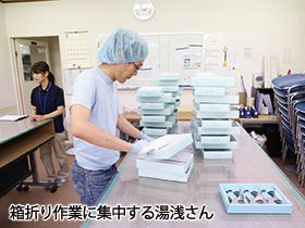箱折り作業 に集中する湯浅さん