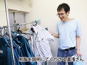制服を説明してくださる湯浅さん