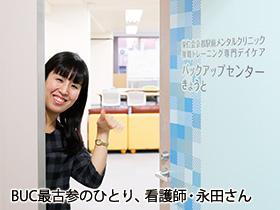 BUC最古参のひとり、看護師・永田さん