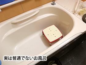実は普通でないお風呂