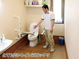 とても広いトイレにビックリ