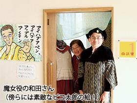 魔女役の和田さん(傍らには素敵なピコ太郎の絵!)