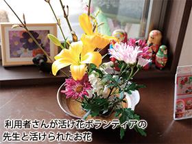 利用者さんが活け花ボランティアの先生と活けられたお花